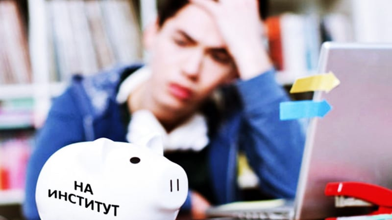 Что такое кредит на образование и как его получить