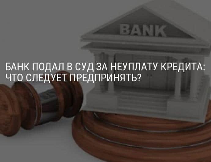 Что может сделать банк за неуплату кредита