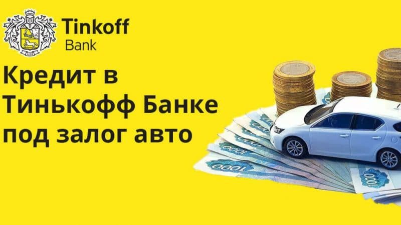 Как оформить кредит под залог авто в Тинькофф банке и в чем его преимущества