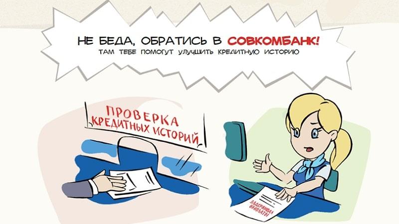 """В чем смысл программы """"Кредитный доктор"""" от Совкомбанк и как принять в ней участие"""