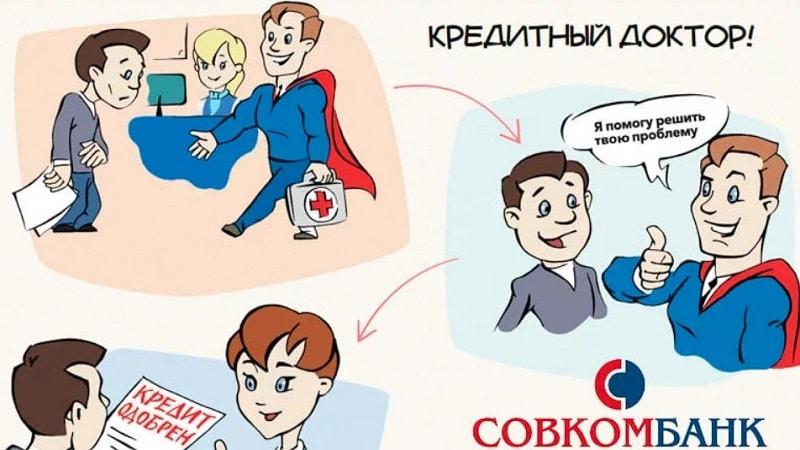 Кредитный доктор Совкомбанк: условия подробно, риски, преимущества