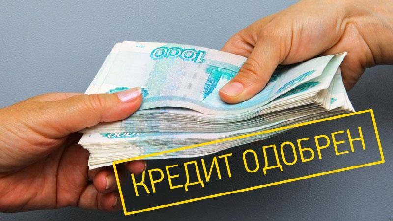 Кредит предварительно одобрен - что это значит?