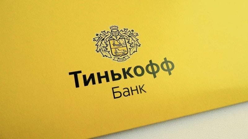 Простые способы узнать остаток по кредиту Тинькофф по номеру договора