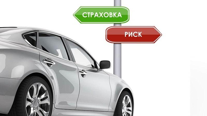 Обязательно ли КАСКО при автокредите и можно ли от него отказаться