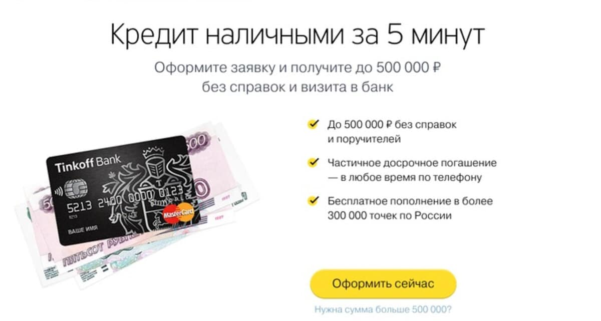 Преимущества и недостатки потребительских кредитов в Тинькофф банке