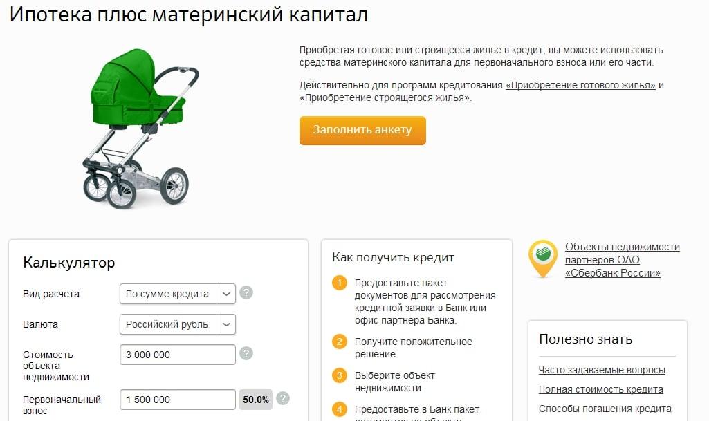 Как получить кредит под материнский капитал в Сбербанке: условия и порядок оформления