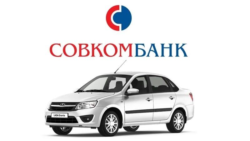 Преимущества и недостатки автокредита от Совкомбанка, условия его получения