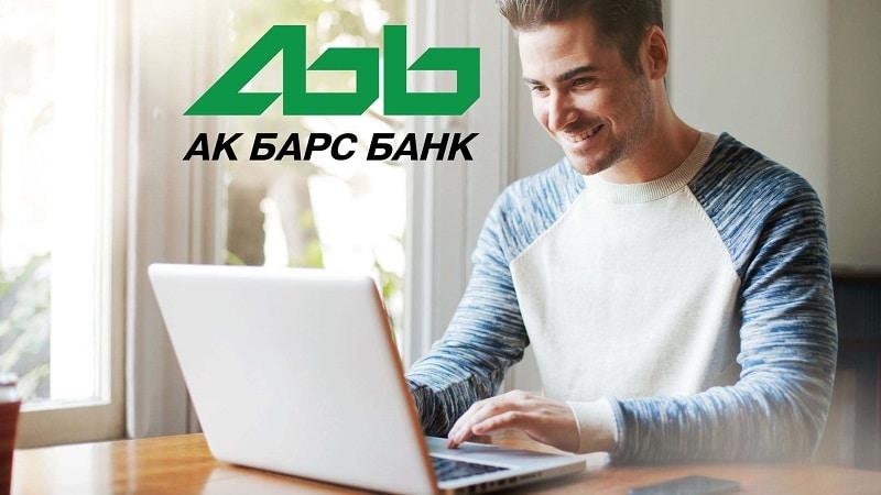 Какие кредиты выдает банк Ак Барс и на каких условиях их можно получить