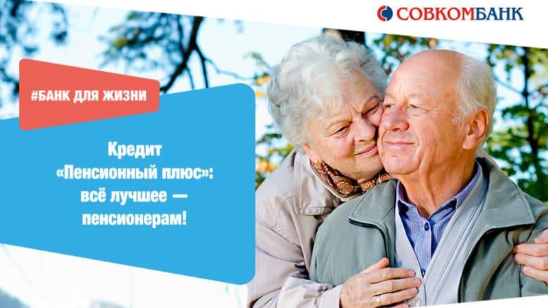 Как получить кредит для пенсионеров в Совкомбанке и какие условия он предоставляет