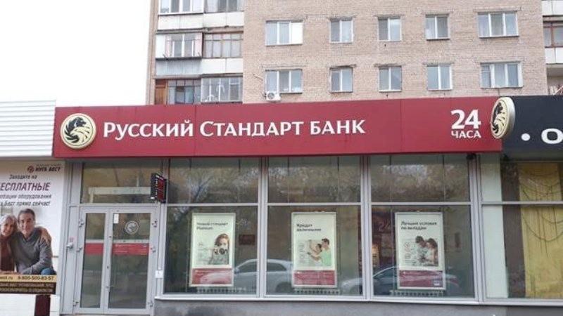 Как узнать решение по заявке на кредит в банке Русский Стандарт